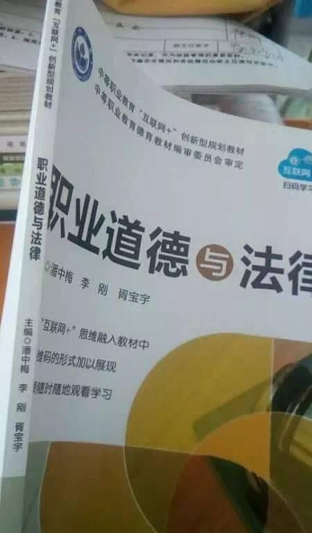 涉事教科書在2018年經中國官方教育部門編輯審核委員會審定。(圖截自微博)
