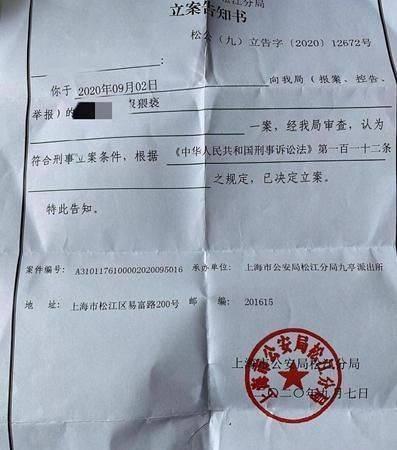 上海警方9月2日後受理後決定立案,並於23日逮捕田蕤。(圖擷取自微博)