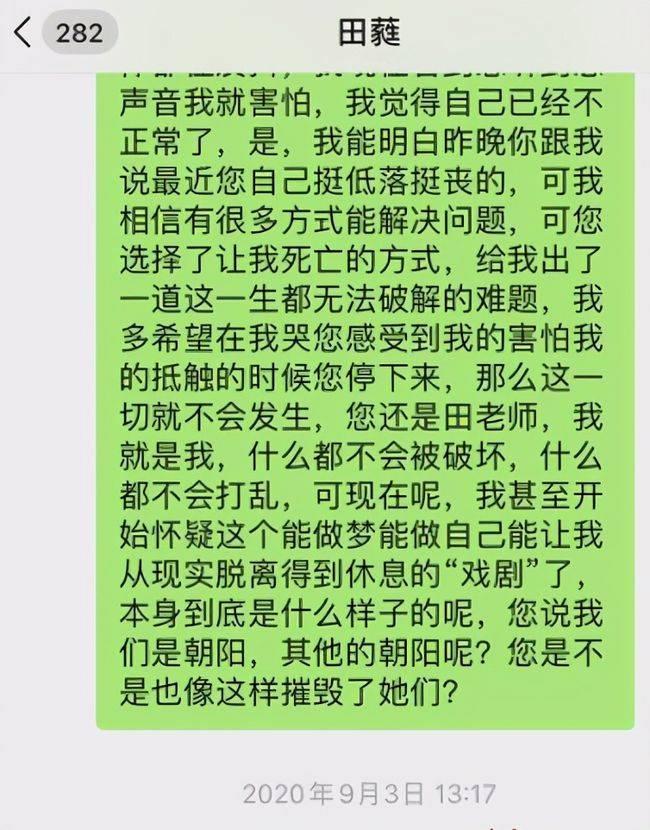 被害人事後公布她與田蕤在微信上的對話。(圖擷取自微博)