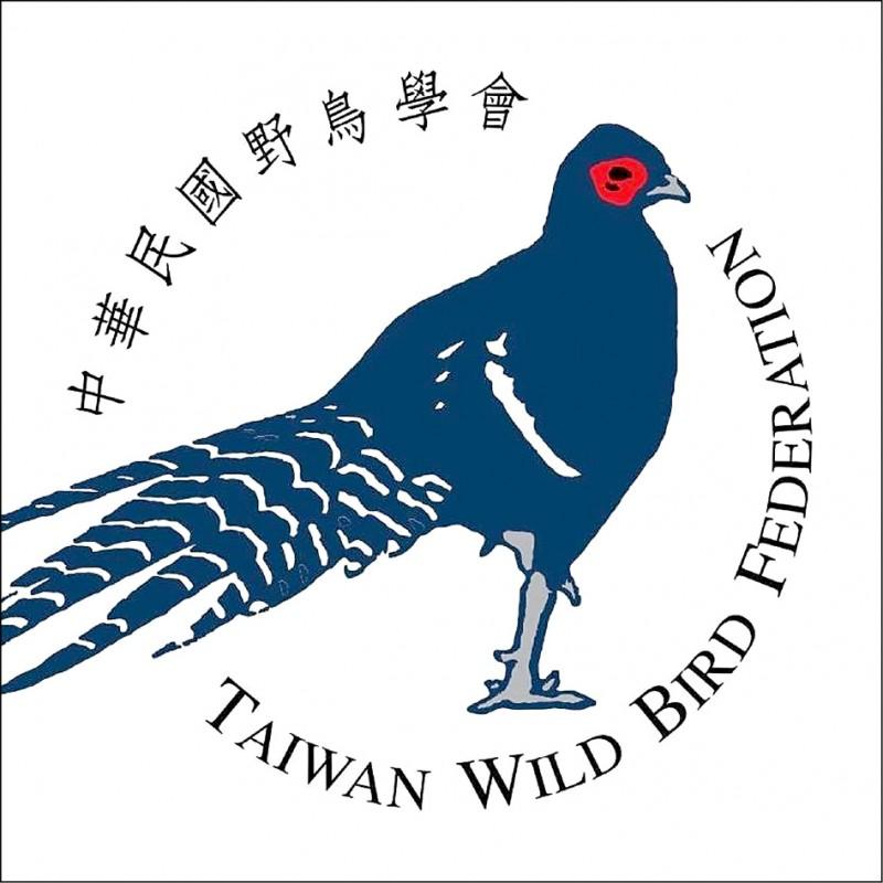 不鳥國際鳥盟 中華鳥會英文改Taiwan