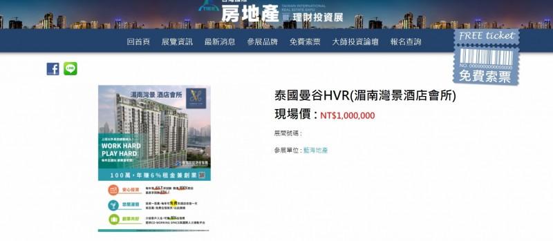 以投資泰國渡假酒店在網路和北、高等地舉辦投資說明會的「藍海集團」涉吸金逾6億元。(記者黃佳琳翻攝)