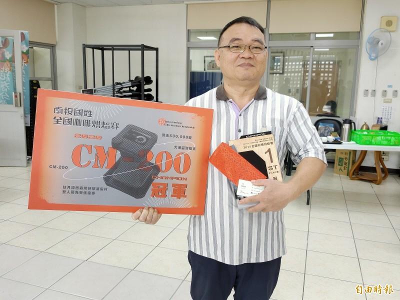 國姓鄉公所舉辦全國咖啡烘焙賽,2年前才從電子科技業退休改當咖啡農的詹裕光勇奪冠軍。(記者佟振國攝)