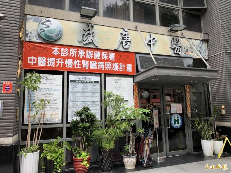盛唐中醫診所院長呂世明使用硃砂入藥,造成患者鉛中毒。(記者蔡淑媛攝)