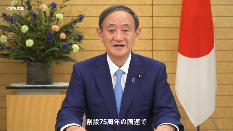 日本首相菅義偉25日首次在聯合國大會發言。(圖擷取自首相官邸)