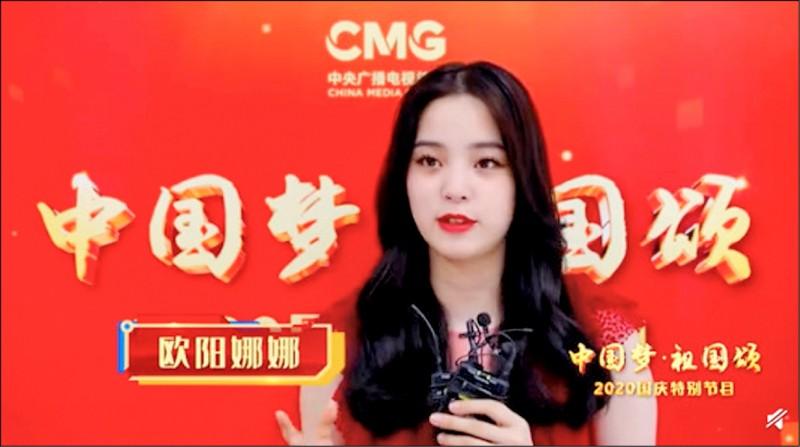 歐陽娜娜將為中國國慶獻唱。(翻攝自微博)