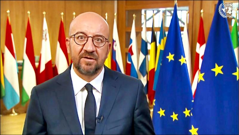歐洲聯盟理事會主席米歇爾25日透過預錄影片在聯合國大會宣告,歐盟「與美國緊密相連」,「不認同中國政治和經濟制度之價值觀基礎」。(美聯社)