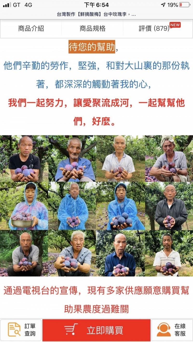 網路不肖業者謊稱台灣農友受災,要民眾購買謊稱台灣在地的果乾。(擷取自網路)