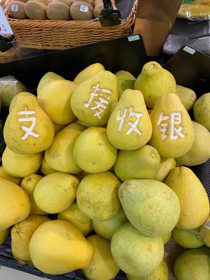 有網友去全聯購物時行經柚子堆,意外發現幾顆柚子的外皮被人刻出了字。(圖擷取自Dcard)