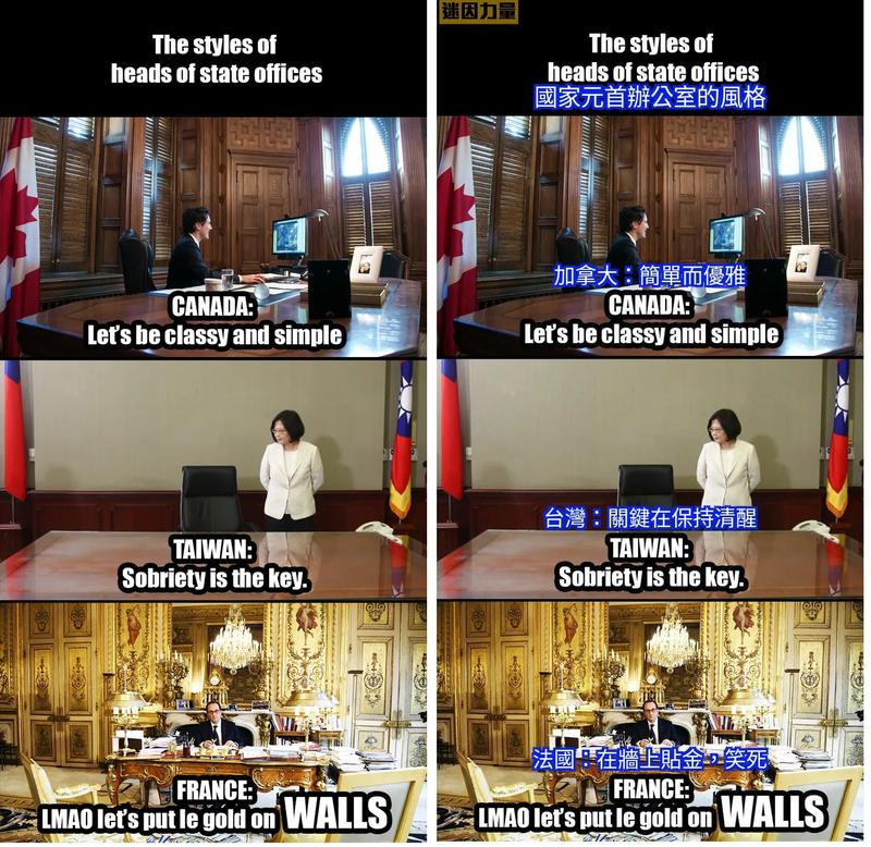 台灣總統蔡英文辦公室的簡約風格加上台灣政府在防疫的優異成就,更讓國外網友將台灣評為「台灣:關鍵在於保持清醒」。(左圖擷取自_9GAG;右圖擷取自臉書_迷因力量;本報合成)