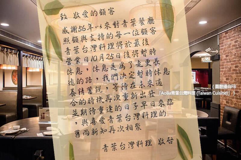 56年台菜老店「青葉」10/25後暫停營業。(本報合成)