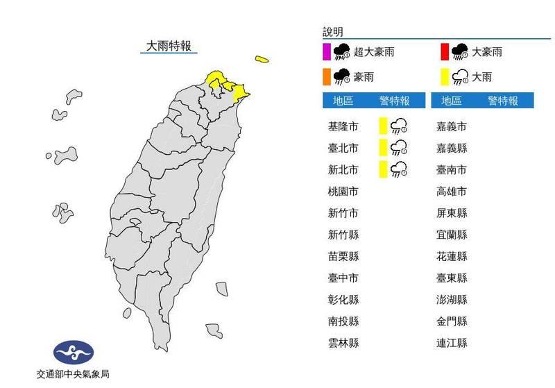 中央氣象局今上午11點30分針對北北基3縣市發布大雨特報。(圖擷自中央氣象局)