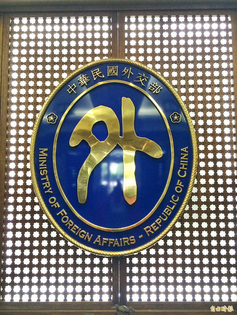 The logo of the Ministry of Foreign Affairs is pictured at the ministry in Taipei in an undated photograph. Photo: Lu Yi-hsuan, Taipei Times