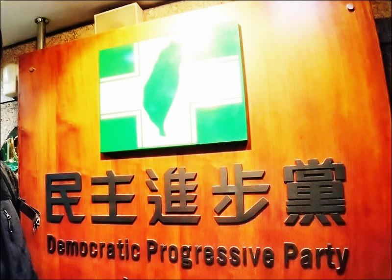 防腐化已成民進黨刻不容緩的執政課題。(資料照)