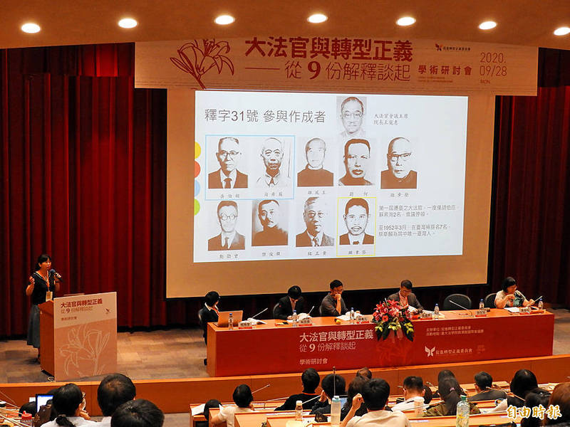The photographs of nine Martial Law-era grand justices are shown at a news conference held by the Transitional Justice Commission at National Taiwan University in Taipei yesterday.  Photo: Chen Yu-fu, Taipei Times