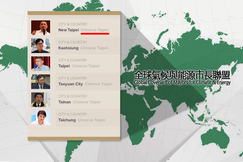 「市長聯盟」目前已將我方城市隸屬由「中國」改為「中華台北」(Chinese Taipei)。(本報合成)