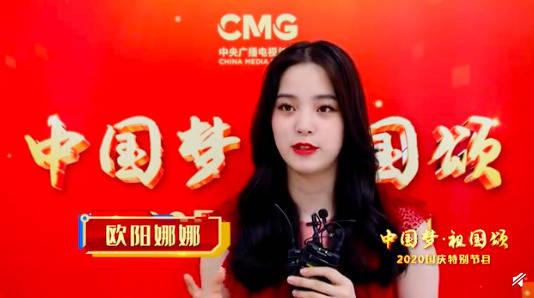 中共國慶將至,台灣藝人歐陽娜娜(見圖)將在「十一國慶」晚會上與其他歌手合唱《我的祖國》等歌曲,引發輿論譁然。(翻攝自微博)