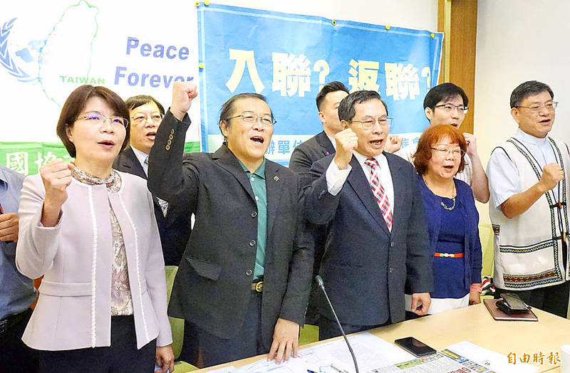 Taiwan United Nations Alliance chairman Twu Shiing-jer, front row center, poses with other alliance members at a news conference in Taipei yesterday.  Photo: Fang Pin-chao, Taipei Times