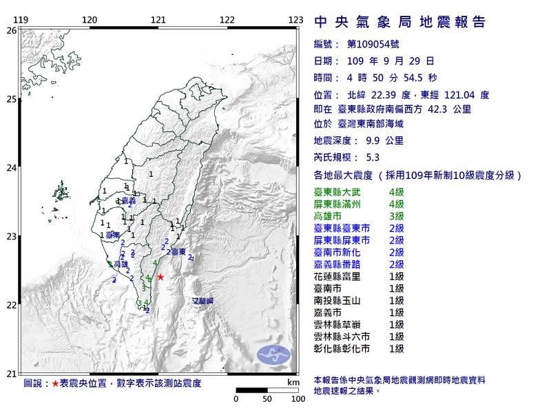 3時5分發生規模4.4、深度10.9公里的地震。(圖擷取自中央氣象局)