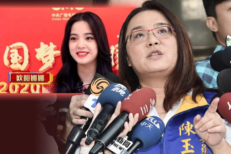 立委陳玉珍在政論節目中力挺歐陽娜娜,還反嗆大家,中國錄製的影劇、中國的網拍淘寶是不是都不要看、不要買?(本報合成)