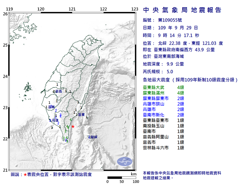 台東外海在今天凌晨到上午連續6起地震後,上午9時14分又發生規模5.0地震。(圖擷取自中央氣象局)