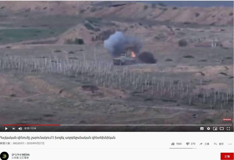 高加索衝突持續,亞美尼亞軍方近日公佈一段影片,稱成功炸毀亞塞拜然BMP-3步兵戰車,圖為亞美尼亞軍方公佈影片片段。(截取自亞美尼亞軍方)