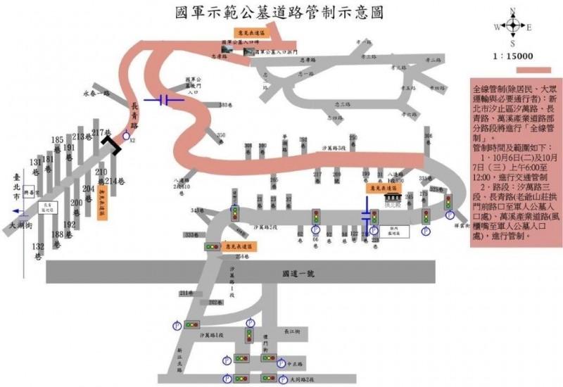 10月6、7日五指山軍人公墓周邊道路將進行交通管制。(汐止警分局提供)