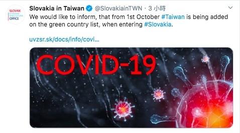 斯洛伐克政府將我國列入綠色安全名單,10月1日起入境斯國可免除隔離檢疫措施。(翻攝自推特)