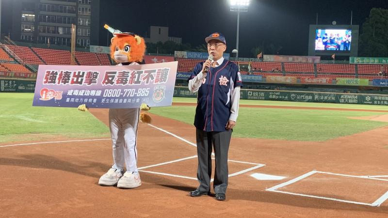法務部長蔡清祥六都首選台南宣示反毒,今天晚上統一獅職棒比賽前與檢警調合體開球。(記者王捷翻攝)