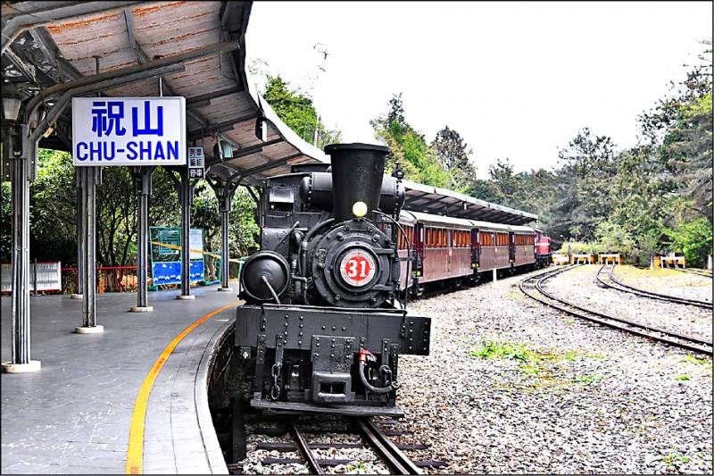 SL-31蒸汽火車與祝山車站。(林鐵處提供)