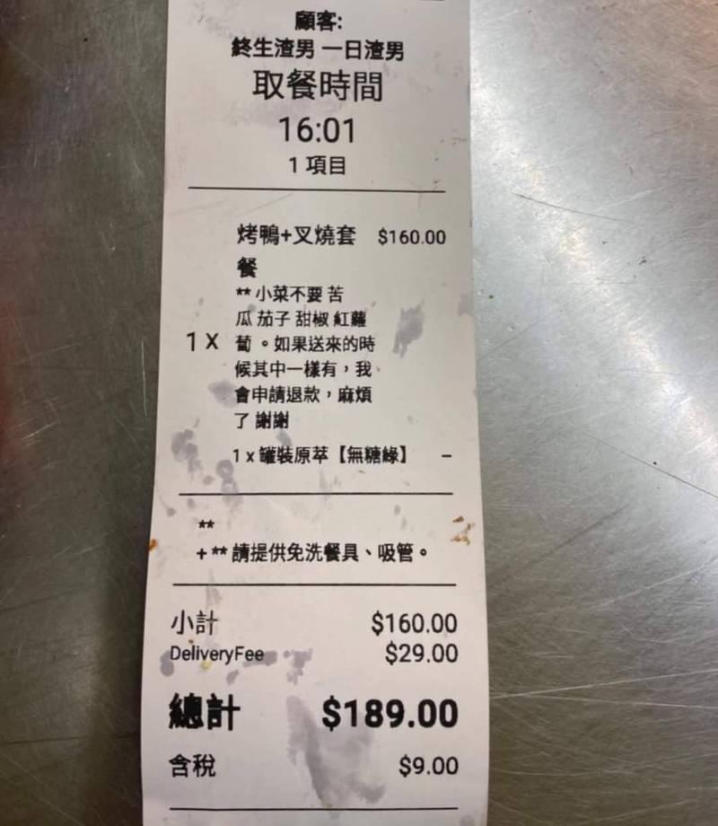有網友在臉書發文,一名客人在備註打了一大串,要求店家不要放他不喜歡的蔬菜,並強調若有錯誤將會要求退款,讓他忍不住抱怨「早知道不接」。(圖取自爆怨公社)