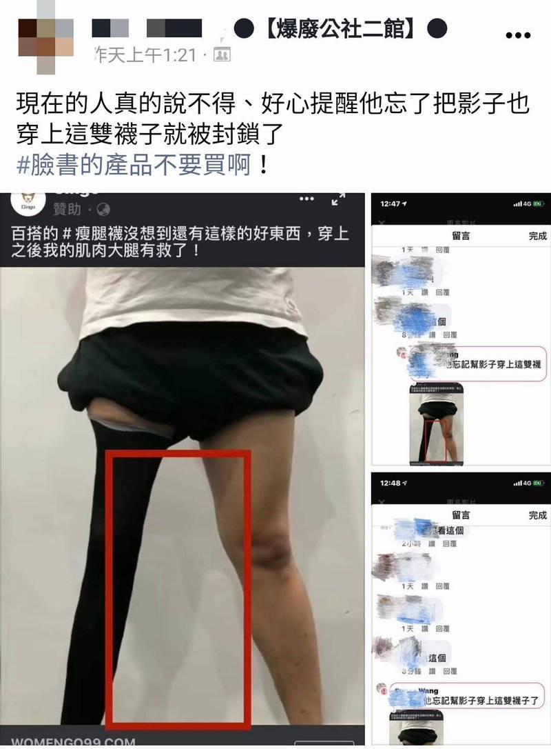 某款瘦腿襪的廣告圖片中,穿上襪子的右腿明顯比左腿纖細許多,不過映在牆上的影子卻相當粗壯,讓網友不禁吐槽「忘記幫影子穿襪子了」。(圖片擷取自爆廢公社二館)