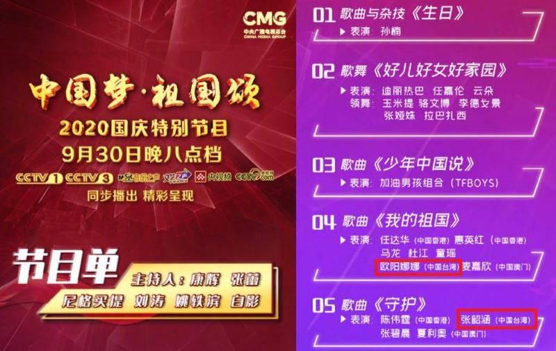 中國央視今日釋出完整節目清單,歐陽娜娜、張韶涵確定參與中國國慶表演(圖中紅框處),並被標註「中國台灣」。(圖取自《央視》微博)