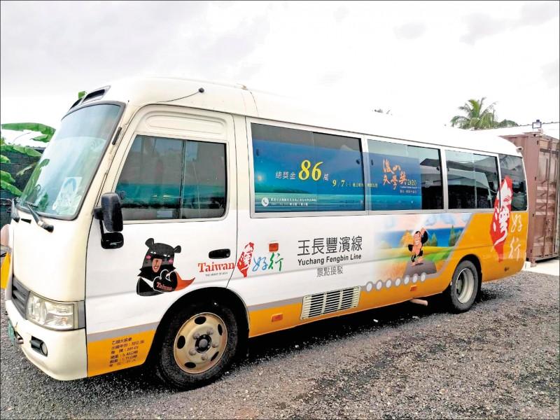東管處、鼎東客運新闢「台灣好行-玉長豐濱線」,中秋連假、雙十連假試營運的座位已被搶光。 (東管處提供)