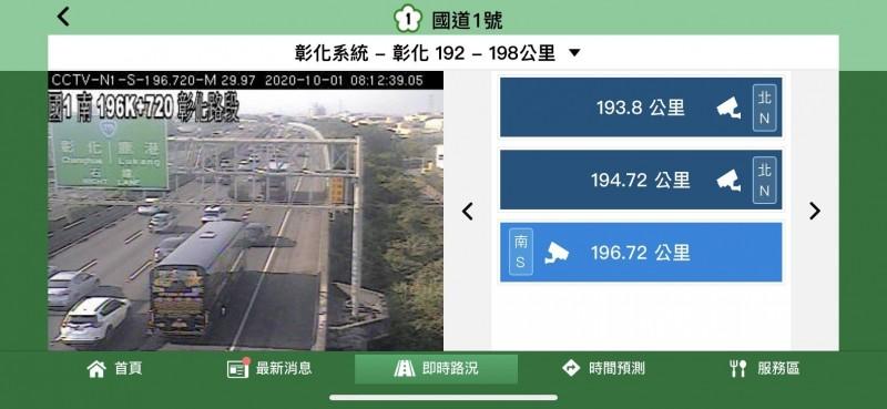 中秋連假第1天,國道3號彰化系統交流道到匯入國道1號彰化路段,平常就很常塞,連假塞得更嚴重。(圖擷取自高速公路1968APP)