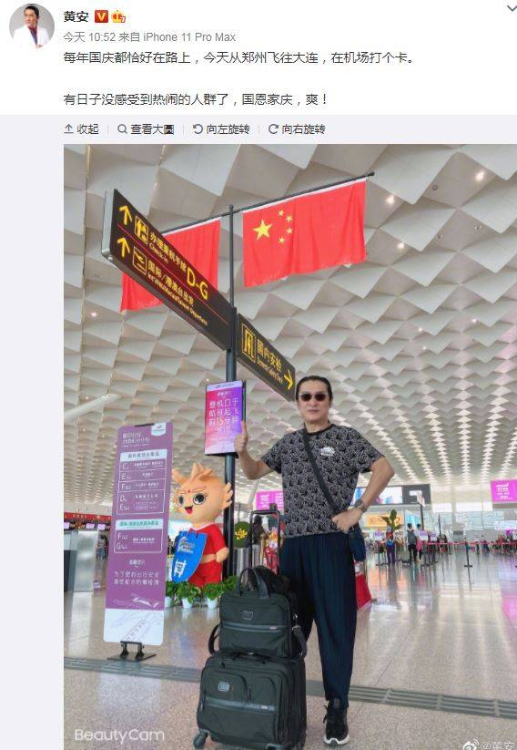黃安高興地說,「有日子沒感受到熱鬧的人群了,國恩家慶,爽!」並附上一張在機場打卡的照片。(擷取自黃安微博)