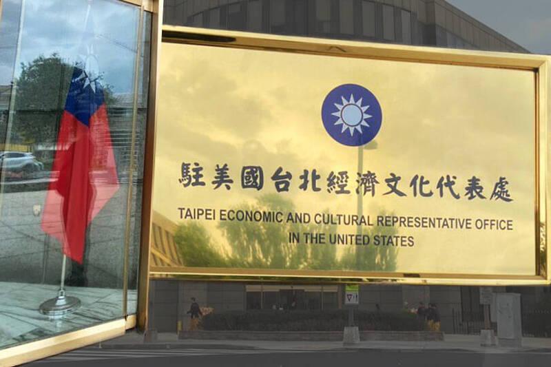 美眾院報告抗中挺台,籲允許駐美代表處更名「台灣代表處」。(本報合成)