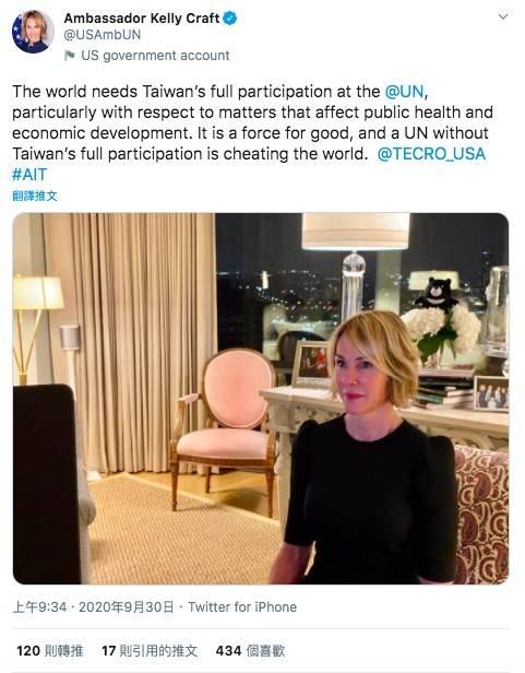 美國駐聯合國大使克拉夫特(Kelly Craft)29日發文挺台「完整參與」聯合國,所附照片更驚喜出現台灣特有種台灣黑熊玩偶。(擷取自推特)