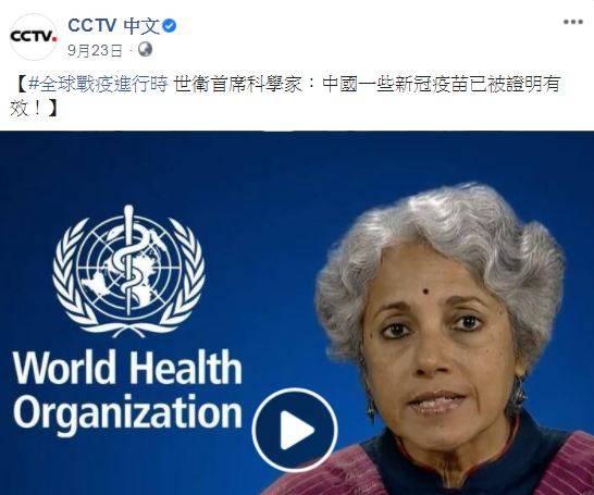 中國官媒《央視》也釋出影片,指出世界衛生組織(WHO)首席科學家史瓦米娜森稱「中國新冠疫苗有效」,不過經過香港查核團體「事實查核實驗室」查證原影片後,判定史瓦米娜森言論遭到剪接,斷章取義的內容被央視拿來誤導觀眾,因此該訊息為錯誤訊息。(圖取自央視臉書)