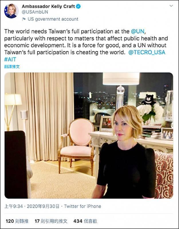 美國駐聯合國大使克拉夫特發文挺台「完整參與」聯合國,所附照片更驚喜出現台灣特有種台灣黑熊玩偶。(圖:取自推特)