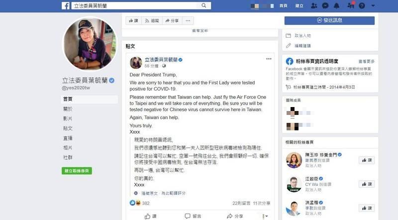 葉毓蘭公開在臉書嘲諷美國總統川普,引發網友不滿。(圖取自葉毓蘭臉書)