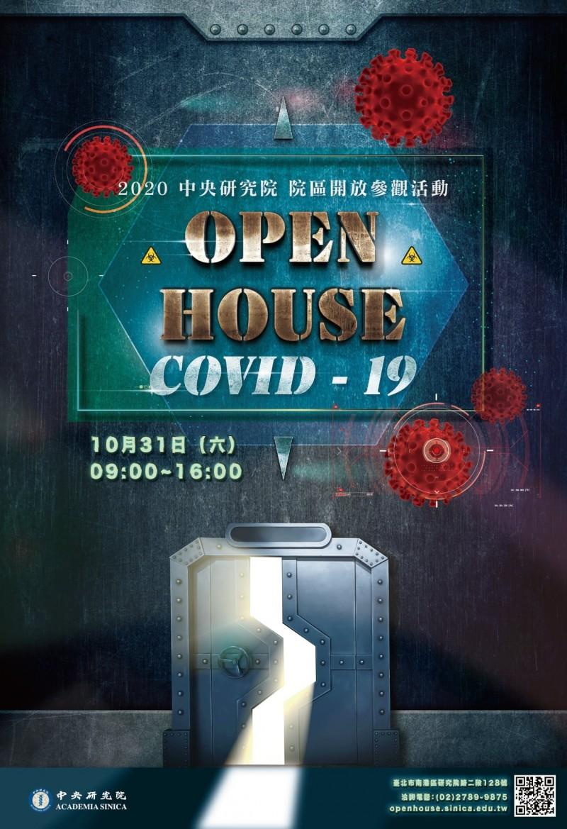 中研院院區開放日今年為10月31日。(中研院提供)
