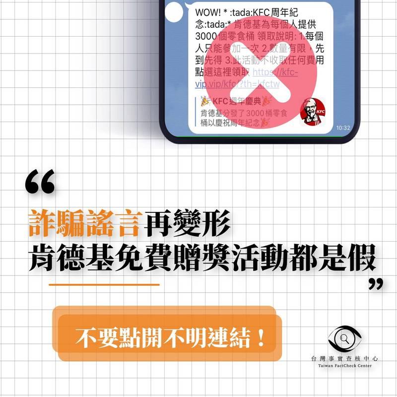 網路近日謠傳,只要點開連結,知名速食「肯德基」要免費送「3千個零食桶」,官方對此強調是詐騙,呼籲民眾格外留意。(圖擷自事實查核中心臉書)
