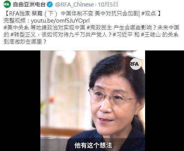 蔡霞接受專訪指出,她認為習近平有「收復台灣」的野心和想法,一是為了達到青史留名;第二個是『大一統』的傳統帝王觀念,「哪怕武統台灣,我也要做成這樣。那我就成了一個完成國家統一的一個現代帝王」。(圖擷取自Twitter)