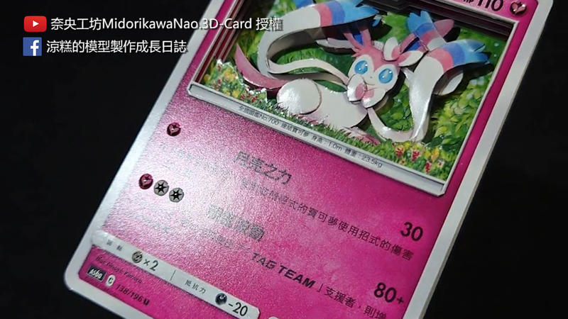 完成立體化的卡牌創作者會用UV膠加以點綴外觀。(圖片由Youtube頻道奈央工坊MidorikawaNao.3D-Card授權提供使用)