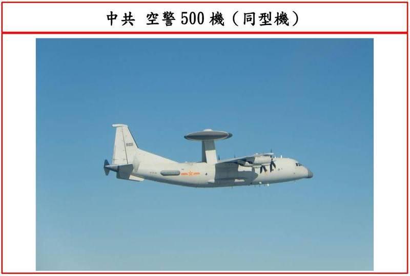 中共空警500機今擾我西南空域。(圖取自國防部)