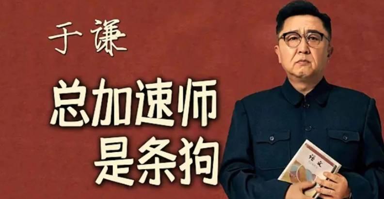 相声名家于谦新片名疑讽习近平是狗 网友:我们怀念他!