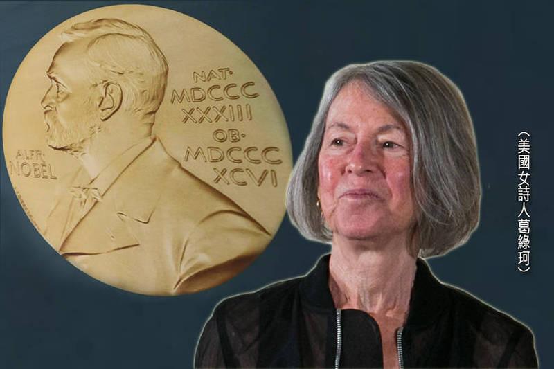 美國女詩人葛綠珂(見圖)獲得今年諾貝爾文學獎。(歐新社資料照;本報合成)