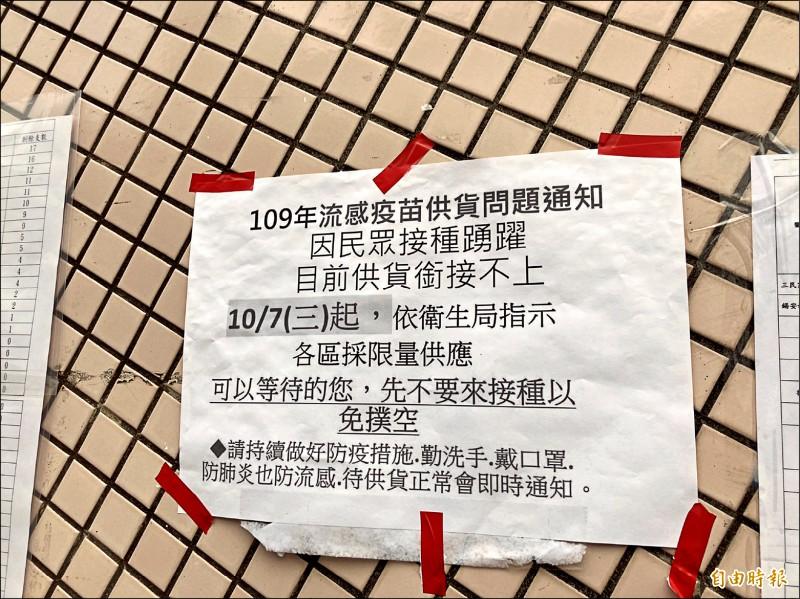 三重衛生所外張貼公告,表示中央流感疫苗供應量不足,無法支應民眾所需。(記者陳心瑜攝)