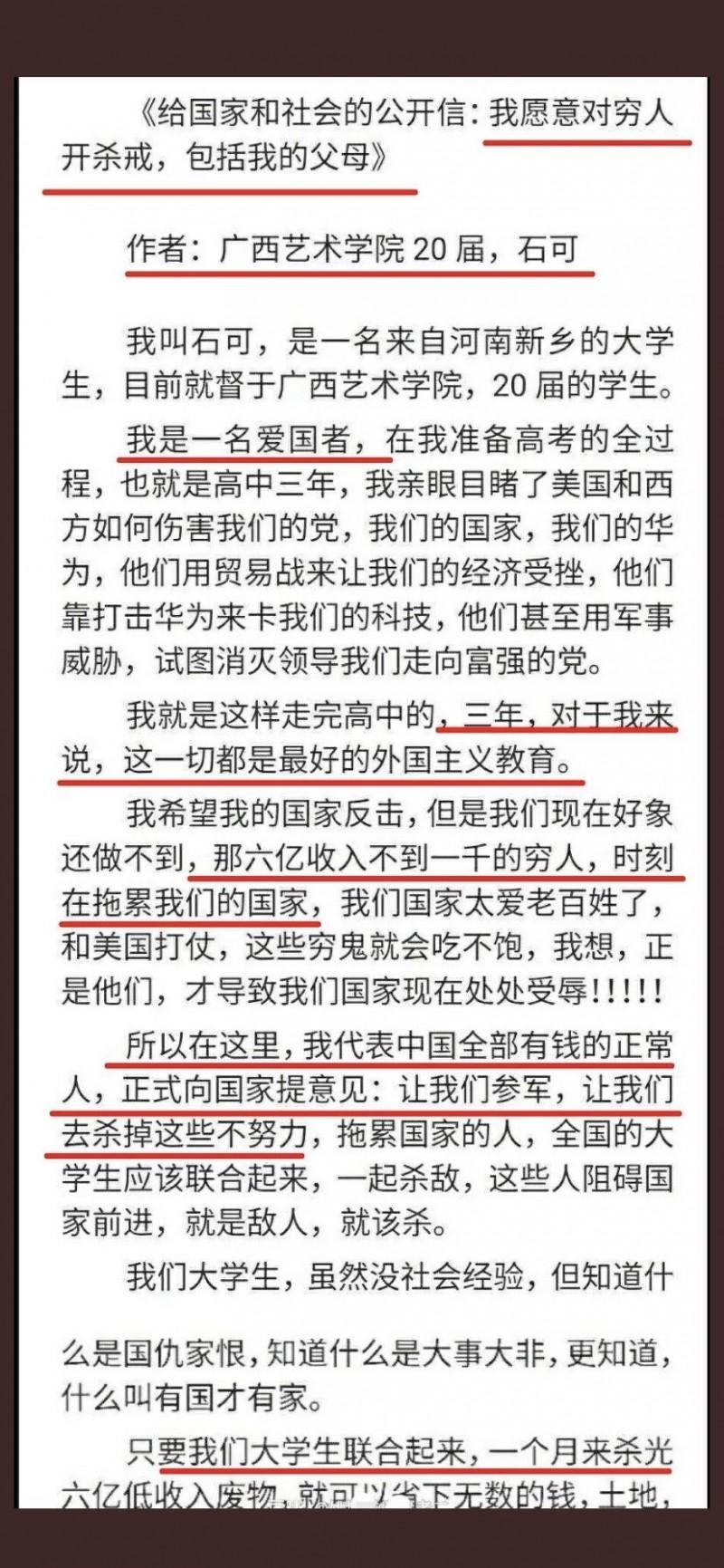 自稱中國大學生推文主張,殺光全中國6億低收入戶,以免他們阻礙中國與美國對抗。(取自Borjigin Sübedui推特)