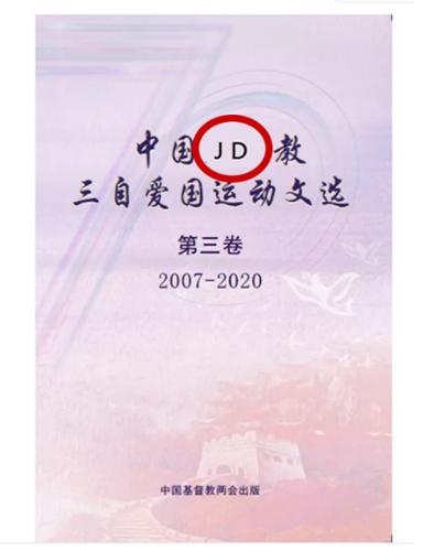 從中國基督教兩會銷售的書籍上可見到,「基督教」被改成了「JD教」。(擷取自網路)